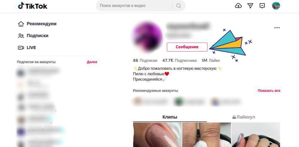 дешёвые подписчики Тик Ток Украина